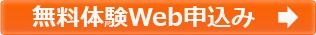 無料体験Web申込み